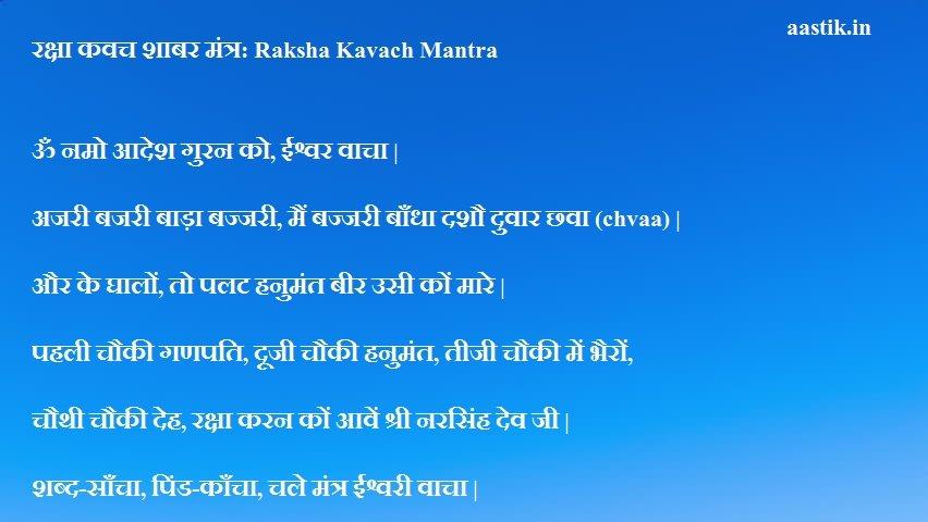 hanuman-kavach