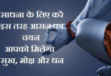 sadhna-practice