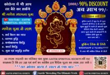 Shri Ganesh Pooja Samagri List